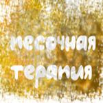 студия рисования песком красноярск