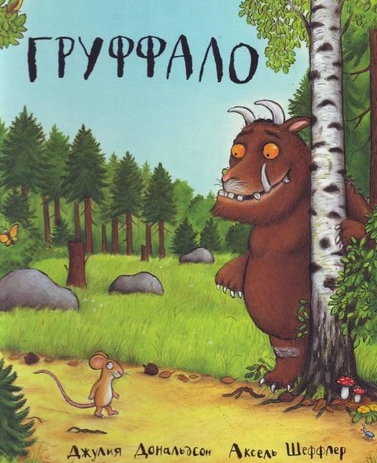 Груффало - Джулия Дональдсон
