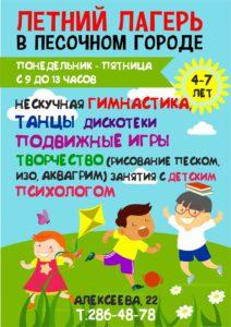 Детский лагерь для сайта