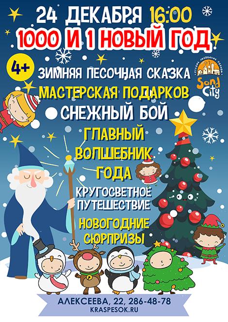novogodnyaya-detskaya-vecherinka-1000-i-1-novyj-god