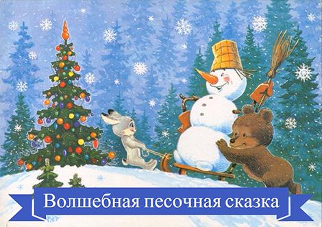 volshebnaya-pesochnaya-skazka