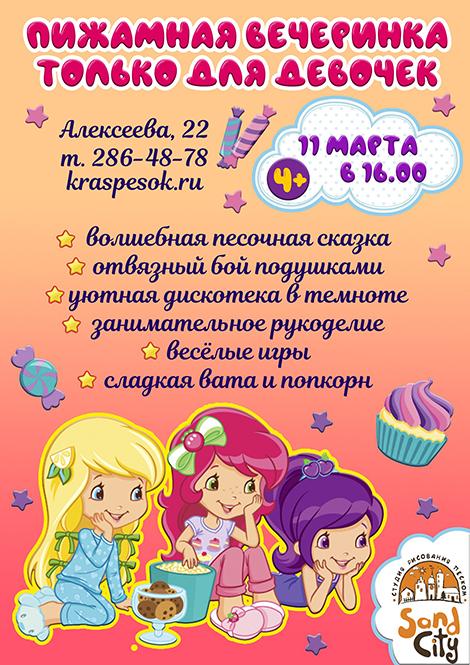 пижамная вечеринка для девочек